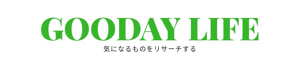 GOODAY LIFE(グッディライフ)